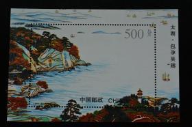 1995-12 太湖邮票 小型张