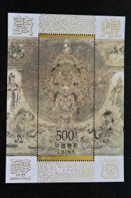 1996-20M 敦煌壁画小型张