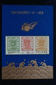 J150M中国大龙邮票发行一百一十周年(小型张)邮票