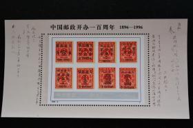 1996-4邮政开办一百周年邮票型张