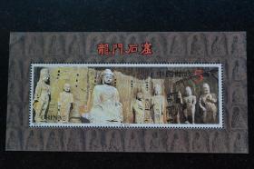 1993-13《龙门石窟》 小型张邮票