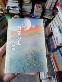 清代西部开发(印1500册)