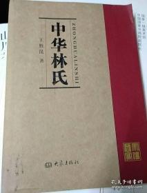 《中华林氏》(附全书目录)