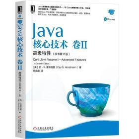 Java核心技术卷II:高级特性(原书第11版)