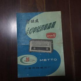 美多牌66A型六灯收音机说明书