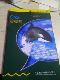 书虫:逆戟鲸