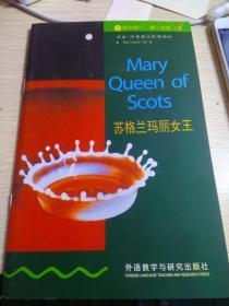 书虫:苏格兰玛丽女王