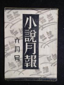 《小说月报》民国十九年六月出版,六月号,民国名刊
