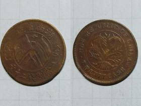 中华民国铜币 湖南省造 当制钱二十文 双旗 铜元1枚