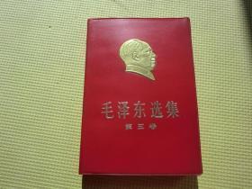毛泽东选集 第五卷(红塑料外皮带毛像)看描述