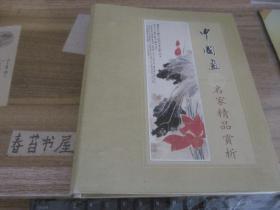 台历---中国画名家精品赏析