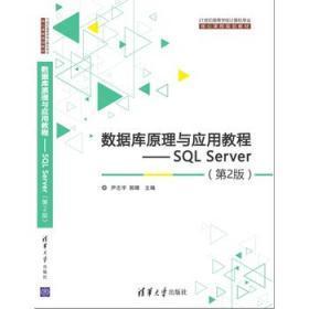 数据库原理与应用教程SQL Server第2版 尹志宇郭晴 9787302408857