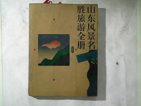 山东风景名胜旅游全册:珍藏本