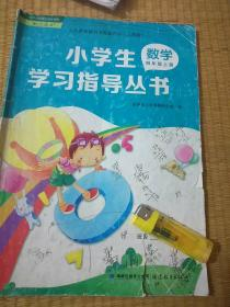 小学生学习指导丛书,四年级上册【使用过】看好再拍。