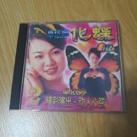正版VCD金碟豹一卓依婷 化蝶(2)品好