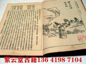 清;《全图石头记》悼红轩原本(71-77)#4880悼红轩原本(71-77)    #4880