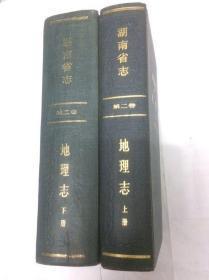 湖南省志 地理志 上下册 修订本