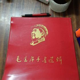 毛主席手书选辑<12开,大开本,1968年,红塑封面有毛像、林提词丶毛主席和林彪坐吉普车完整、缺第1页(如图)