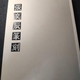 张奕辰篆刻  保正版 送张老师原拓印谱纸一张