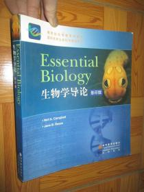 生物学导论(Essential Biology) 【影印版,英文】  12开本