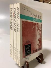 西方哲学画廊:古希腊哲学 哲学的童年等(全共七册,见照片目录)