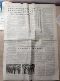 文革报纸——人民日报 第五六版 1974年4月9日