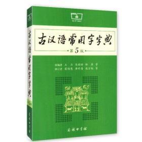 古汉语常用字字典第5五版最新版商务印书馆古代汉语辞典文言文