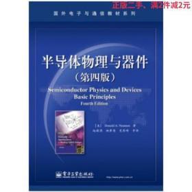 正版 半导体物理与器件(第四版)中文版(美)尼曼 978712121165