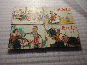 艳阳天 连环画 1-4