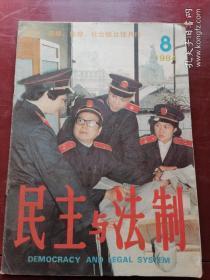 1984年,民主与法制。第八期。后面有上海崇明电机厂的葵花牌冰箱广告。