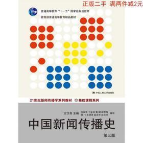 正版中国新闻传播史 方汉奇 中国人民g
