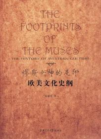 缪斯女神的足印:欧美文化史纲 高福进 上海交通大学出版社 978731