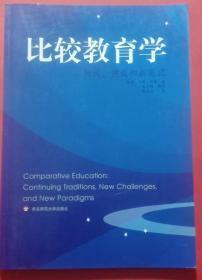 比较教育学:传统、挑战和新范式