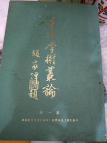 星相学术丛论(1-4册)