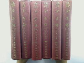全唐诗 (全12册) 初版
