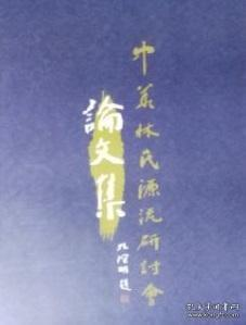 中华林氏源流研讨会论文