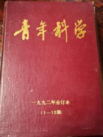 青年科学(1992合订本)