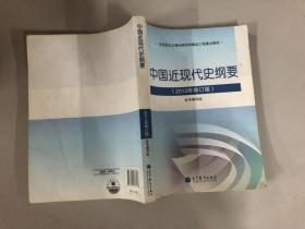 中國近現代史綱要(2013年修訂版)·