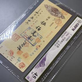 民国支票 中国银行支票 公博评级高分 票面精美 字迹与戳记印章富有历史的美感 品相完美 不可多得 值得收藏
