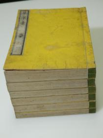 001草字汇一套六册全