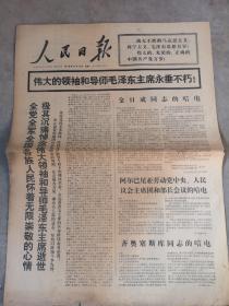 人民日报,1976年9月11日(593)