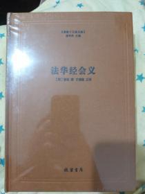 法华经会义  全新塑封   正版书后面有防伪印章