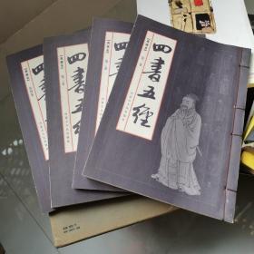 四书五经(典藏本)大16开线装 1 2 3 4  全四册  内蒙古人民出版 货号H1