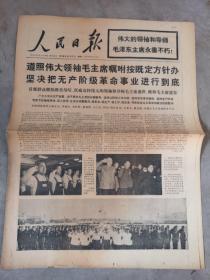 人民日报,1976年9月17日(616)