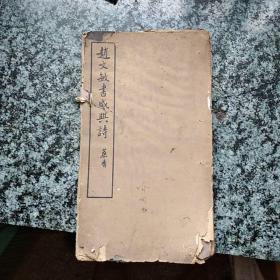 民国字帖:赵孟頫·赵文敏书感兴诗