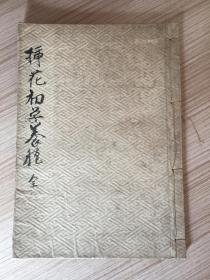 文政元年(1818年)和刻《插花初学养种》一册全,日本花道书,有版画插图