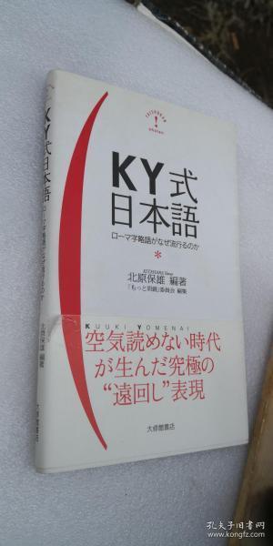KY式日本語:ローマ字略語がなぜ流行るのか