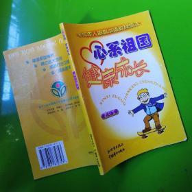 心系祖国  健康成长 : 青年读本