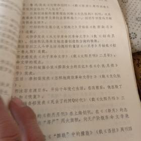 30年代左翼文艺大事记 继承和发扬左翼文化运动的革命传统 忆社联 纪念左联成立50周年大会上的发言
