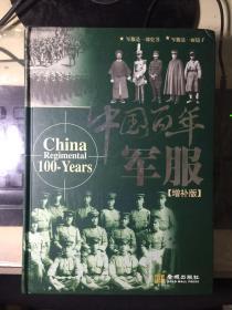 中国百年军服(增补版)